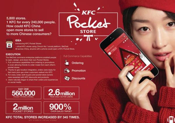 Creative eCommerce创意电商狮金奖:KFC Christmas Pocket Store.jpg